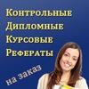 Диплом, Дипломные, Курсовые работы в Кемерово