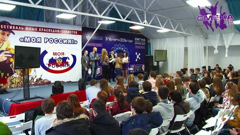Награждение на фестивале науки Технофест и Всероссийском фестивале юных краеведов-туристов Моя Россия