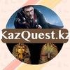 KazQuest-лучшие квесты в Алматы