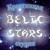 Креативная студия BELIC STARS