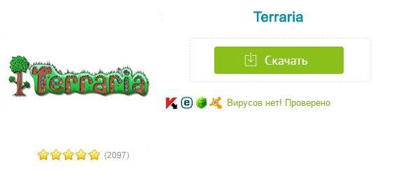 Скачать террарию 1.3.3 на русском