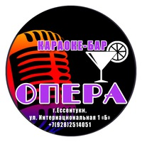 """Логотип Караоке-бар """"Опера"""""""