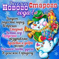 Веселого Старого Нового Года!