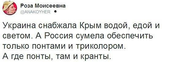 Блокада Крыма не будет прекращена: ни вода, ни свет туда поступать не будут, - глава Херсонской ОГА - Цензор.НЕТ 9153
