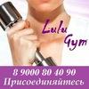 Lulu Ultra - массажер для лица Челябинск******