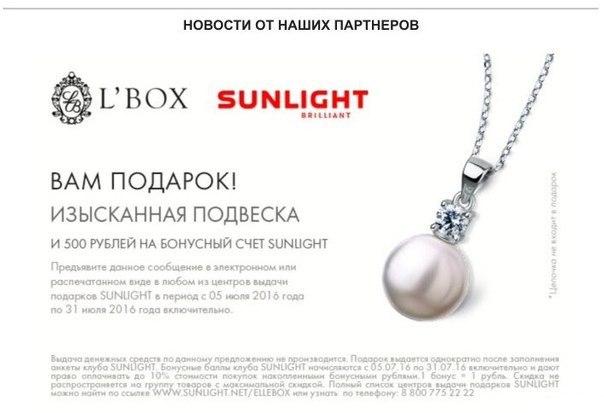 Sunlight подарки к дню рождения 29