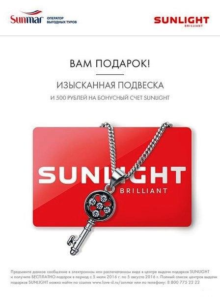 Sunlight промокод на подарок 306