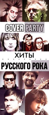 23 января: Cover Party «Хиты Русского Рока» ♪