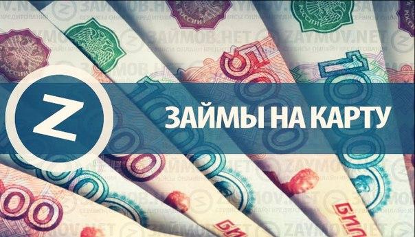 💶 Срочные онлайн займы без отказов и проверок✅ на карту: http://zaymo