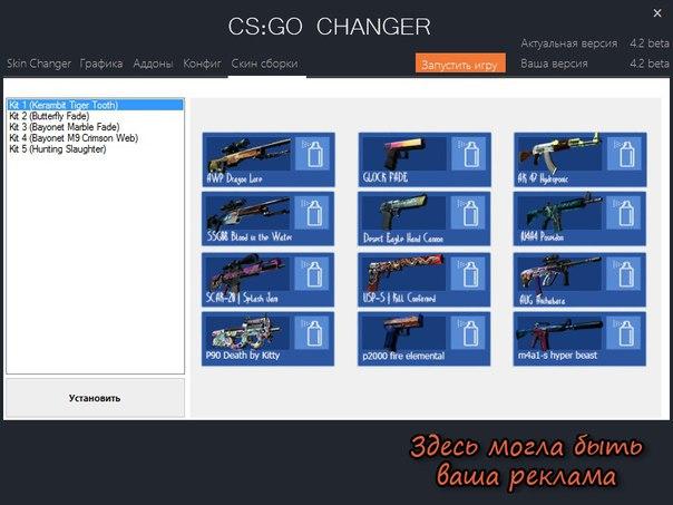 инструкция Cs Go Changer - фото 5
