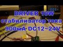 Драйвер, стабилизатор тока на 900ma для светодиодов 5076 10W DC 12V ~24V