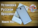 Xiaomi Redmi Note 3 установка русской прошивки с Google сервисами на Andro-News