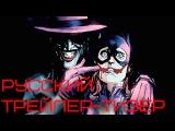 Бэтмен: Убийственная шутка Русский тизер-трейлер / Batman: The Killing Joke (2016) RUS