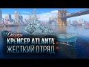Крейсер Atlanta Жесткий отряд World of Warships