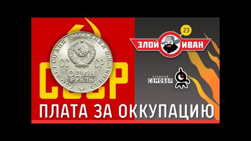 Плата за оккупацию. Злой Иван №23 с Иваном Победой