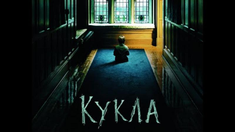 Кукла / The Boy / 2016 - Официальный Русский трейлер [HD]