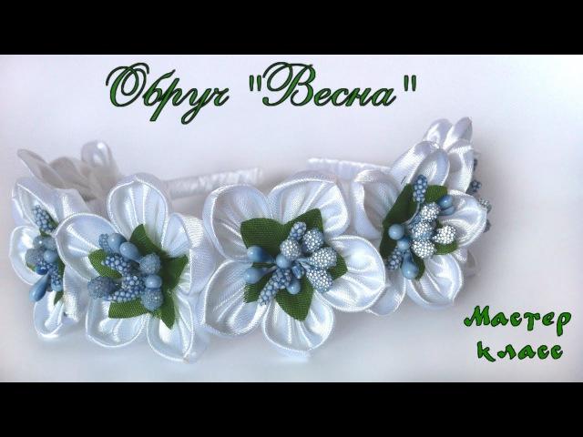 Обруч канзаши Весна из атласных лент своимируками. Мастер класс. Wrap kanzashi of satin ribbons