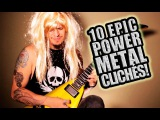 10 POWER METAL CLICHES