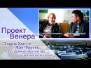 Проект Венера – Эндрю Хант и Жак Фреско - Обсуждение перспектив развития технологий.