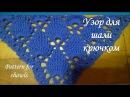 Красивый узор для шали крючком pattern for shawls