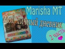 Мой личный дневник (2 часть) | | Marisha MT