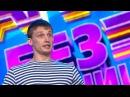 Comedy Баттл Без границ Щербак 1 тур 13 09 2013