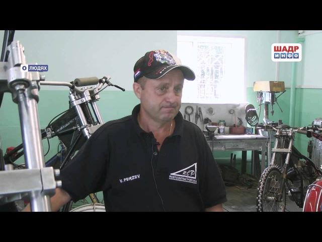 Валерий Перцев - Легенда шадринского спидвея (2016-08-24)