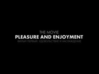 Pleasure and enjoyment. The Movie. Удовольствие и наслаждение. Фильм. Вселенская религия.