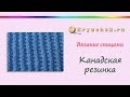 Канадская резинка спицами. Knitting. Canadian rib.