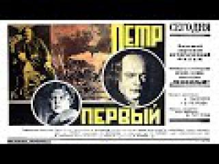 Петр Первый / Peter the Great (1937-1938) - исторический фильм