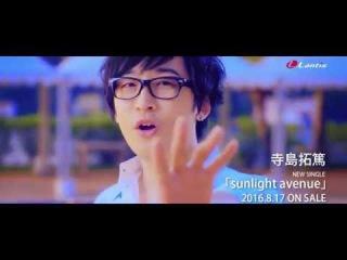 寺島拓篤 / 6thシングル「sunlight avenue」 - Music Clip Short ver.