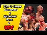 ТОП-5 Самых жестоких и кровавых боев  в истории  UFC.