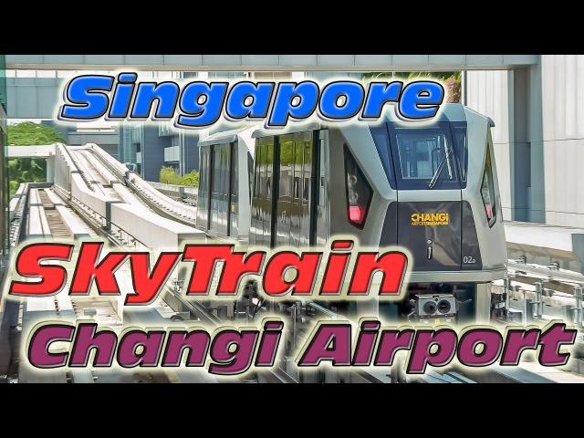 Skytrain in Singapore Changi Airport Скайтрейн в аэропорту Чанги Сингапура シンガポール チャンギ国