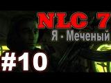 Прохождение Сталкер NLC 7: Я - Меченый #10. База Чистого Неба