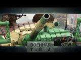 Военная тайна с Игорем Прокопенко. Выпуск 743 часть 2