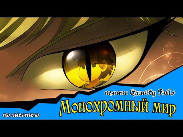 Монохромный мир (комикс gravity falls полностью)