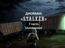 Диорама Сталкер 7 часть Аномалии Diorama Stalker part 7