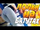 ПОПКИ НА БАТУТАХ - Katya Vlog