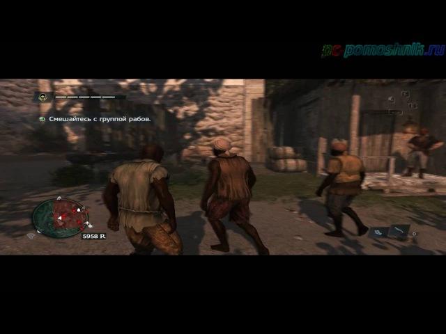 Assassin's Creed IV: Black Flag. DLCFreedom CryВоспоминание 5Туман рассеивается.Прохождение
