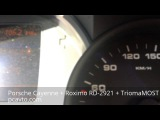 Porsche Cayenne + магнитола на Android Roximo RD-2921 + Trioma MOST (pcavto.com)