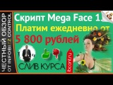УМНЫЙ СКРИПТ MEGA FACE 1.0 / ЧЕСТНЫЙ ОБЗОР / СЛИВ КУРСА