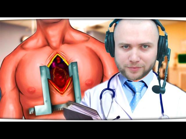 ВЫРЕЗАЕМ СЕРДЦЕ ЕГОРУ!! - Симулятор Хирурга (доктор Диллерон)