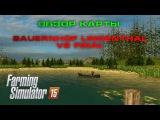 Farming Simulator 15 ► Обзоры карт ► Bauernhof Lindenthal v2 Final