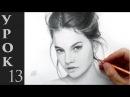 Как нарисовать портрет карандашом - обучающий урокосновы такой портрет!
