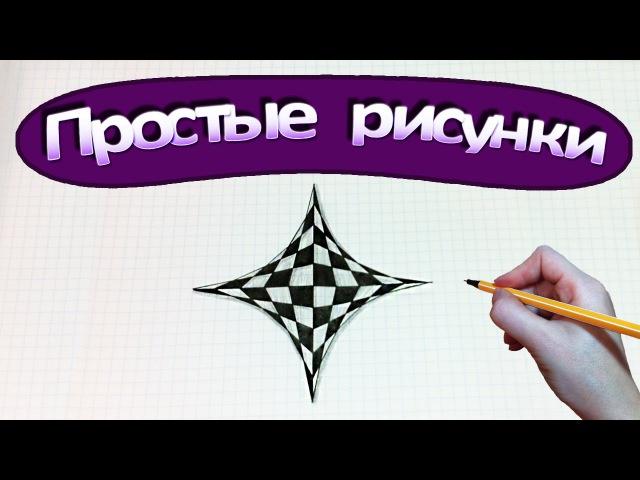 Простые рисунки 323 3Д Ромб Иллюзия
