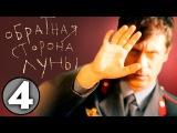 Обратная сторона Луны - 4 серия, 1 сезон (сериал)