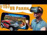 #157 Гонки, скорость, азарт в обзоре ВР игры Виртуальной реальности VR Rally