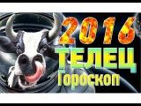 #Гороскоп на 2016 год для Тельца ♉️