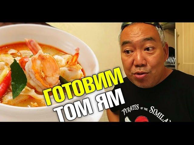 Как готовить тайский суп Том Ям? Тайская кухня в русских домашних условиях.