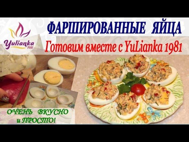 ОЧЕНЬ ВКУСНЫЕ фаршированные яйца. Готовим вместе с YuLianka1981